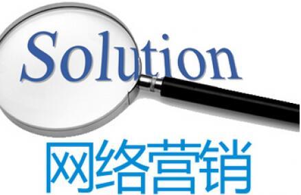 网络营销SEO优化6大核心