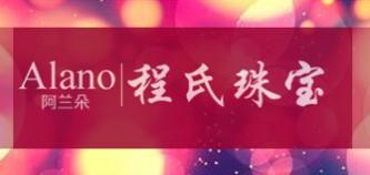 恭喜程氏珠宝集团网站成功上线