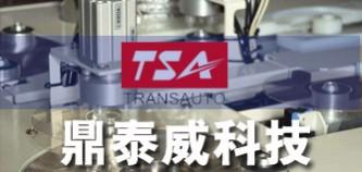 恭喜鼎泰威科技网站成功上线!