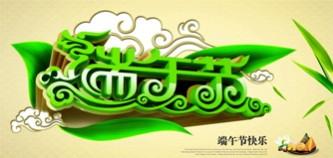2017年端午节放假通知