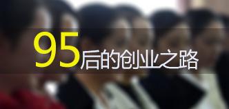 95后励志青年的创业首发
