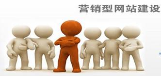 深圳营销型网站建设需要注意哪几个点
