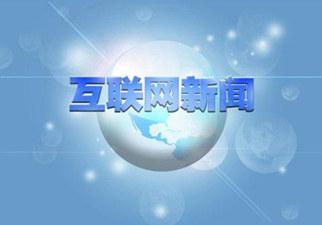 中国互联网舆情分析报告:逾2亿人网上看新闻