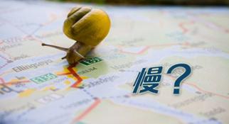 深圳网站建设不能忽视网站打开速度