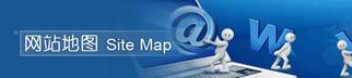 网站开发:网站地图在网站建设中有多重要?