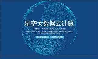 互联网数据、分享、与合作——全程技术