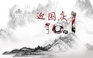 关于2018年万远翔十一国庆节放假通知
