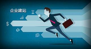 网站建设行业发展趋势的简要分析