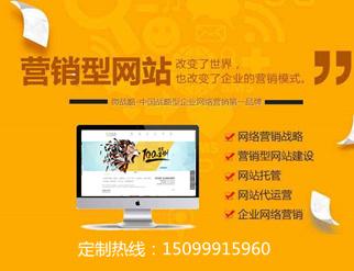 深圳营销型网站建设包括什么服务?