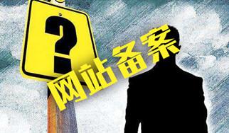 深圳网站建设网站备案是怎样的?