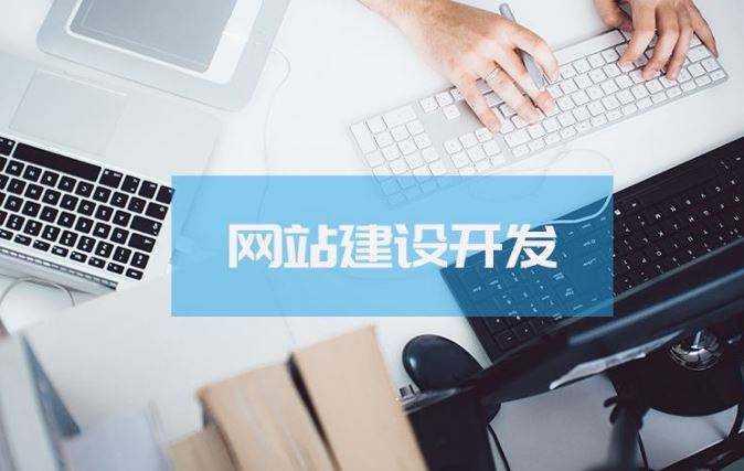 深圳网站建设优化排名不能忽视哪些因素