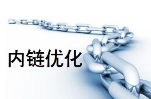 网站内链的优化必须要做哪些?