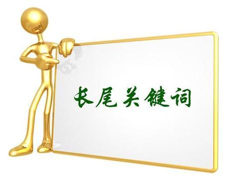 深圳网站建设长尾关键词的优化是怎样的