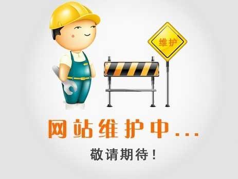 深圳网站建设在什么情况下可以闭站维护