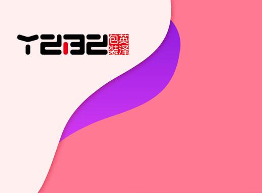 深圳市英泽创意包装设计有限公司