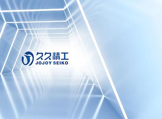 深圳市久久犇自动化设备股份有限公司
