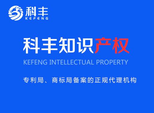 深圳科丰知识产权代理有限公司