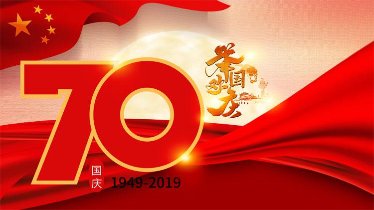 关于2019年万远翔科技十一国庆节放假通知